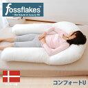 抱き枕 | fossflakes(フォスフレイクス) Comfort U(コンフォート ユー)クラシック SL 約85×135センチ♪♪♪ 贅沢な寝心地を実現し...