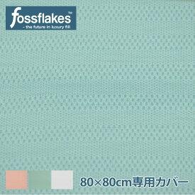 枕カバー|fossflakes(フォスフレイクス) テンセルニットピローケース 約80×80センチ ハーフボディ枕 専用カバー 【フォスフレイクスピロー fossflakes フォスフレークス ピロー カバー 枕カバー ハーフボディ】【名入れ対応】