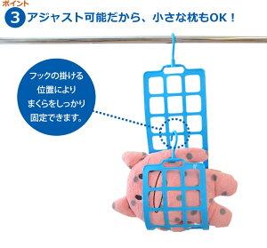 物干しハンガー|まくら干し22×86cmお手持ちの枕を洗濯した時、風通しのいい所に干したい時に使える枕専用のハンガー干しです。【枕干し/ぬいぐるみ対応、洗濯用品/物干し/物干しハンガー/ハンガー/メンテナンス/お手入れ】