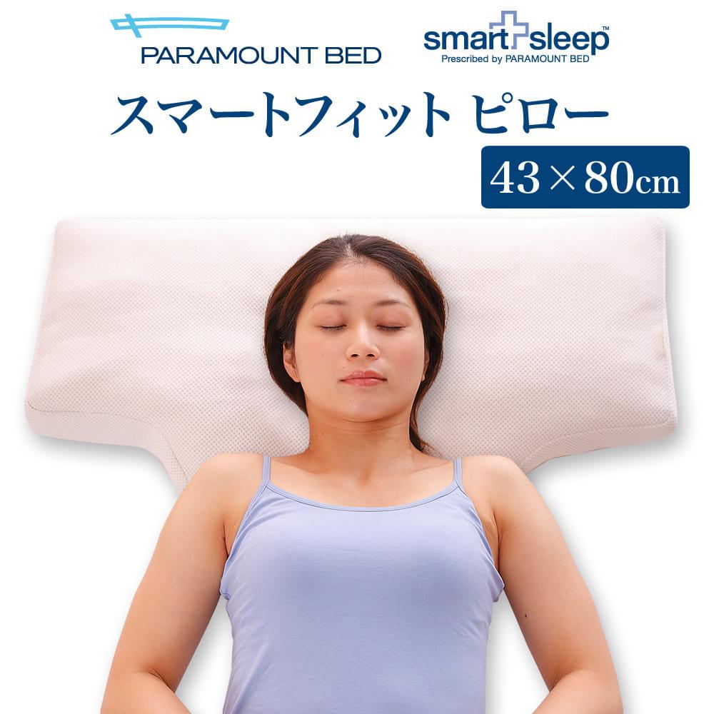 枕 パラマウントベッド スマートフィットピロー 自然な寝返りをさまたげない枕です(約43×80センチ)【送料無料】【ギフトラッピング無料】【日本製 PARAMOUNT BED スマートスリープ 寝返り 横向き 高さ調整 高さ調節 肩 首 まくら ピロー】【N】