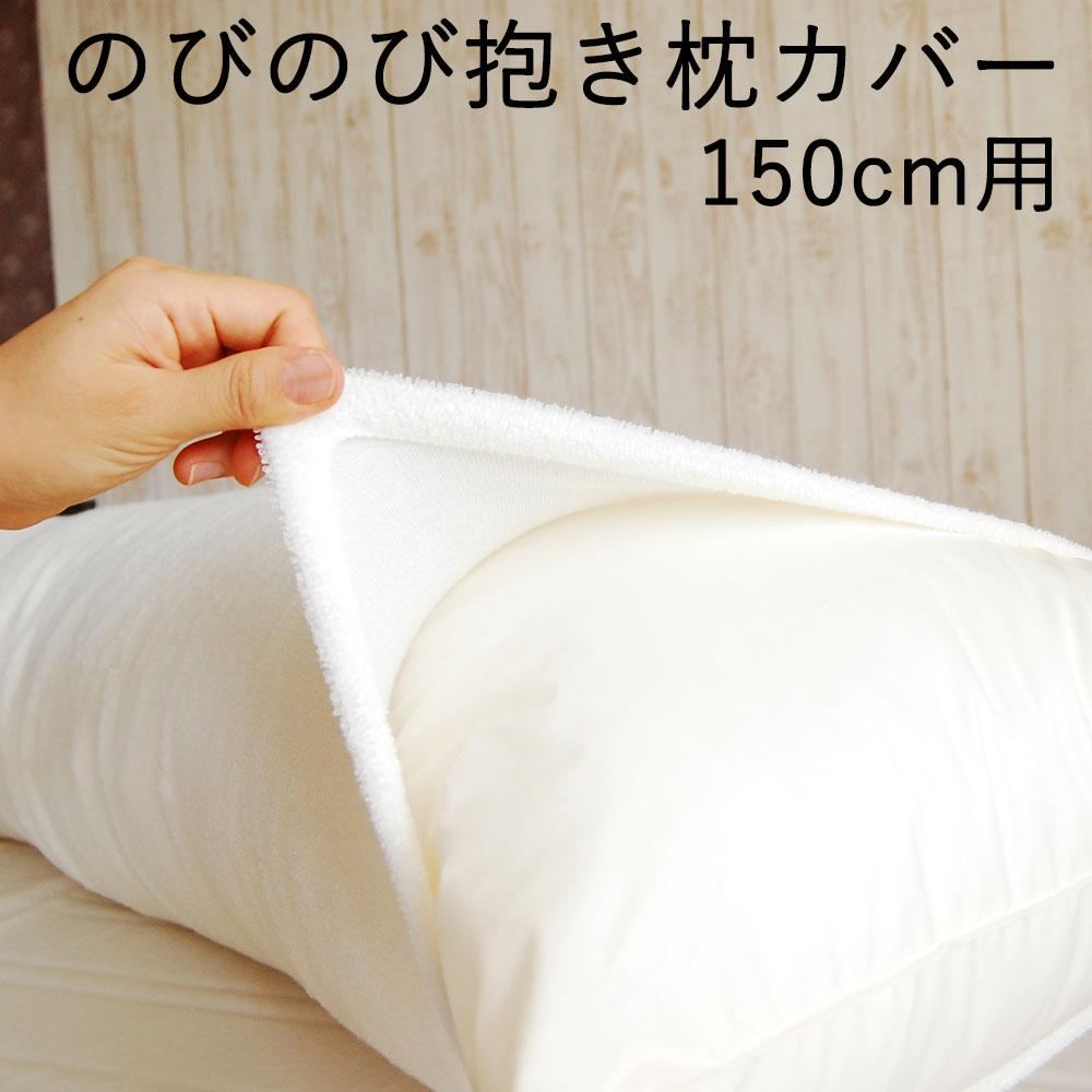 抱き枕カバー のびのび抱き枕カバー 約150センチ【のびのび 伸びる くしゅくしゅ ストレッチ フリーサイズ 無地 シンプル 白 ホワイト 洗える だきまくら カバー マクラカバー ピローケース 日本製】