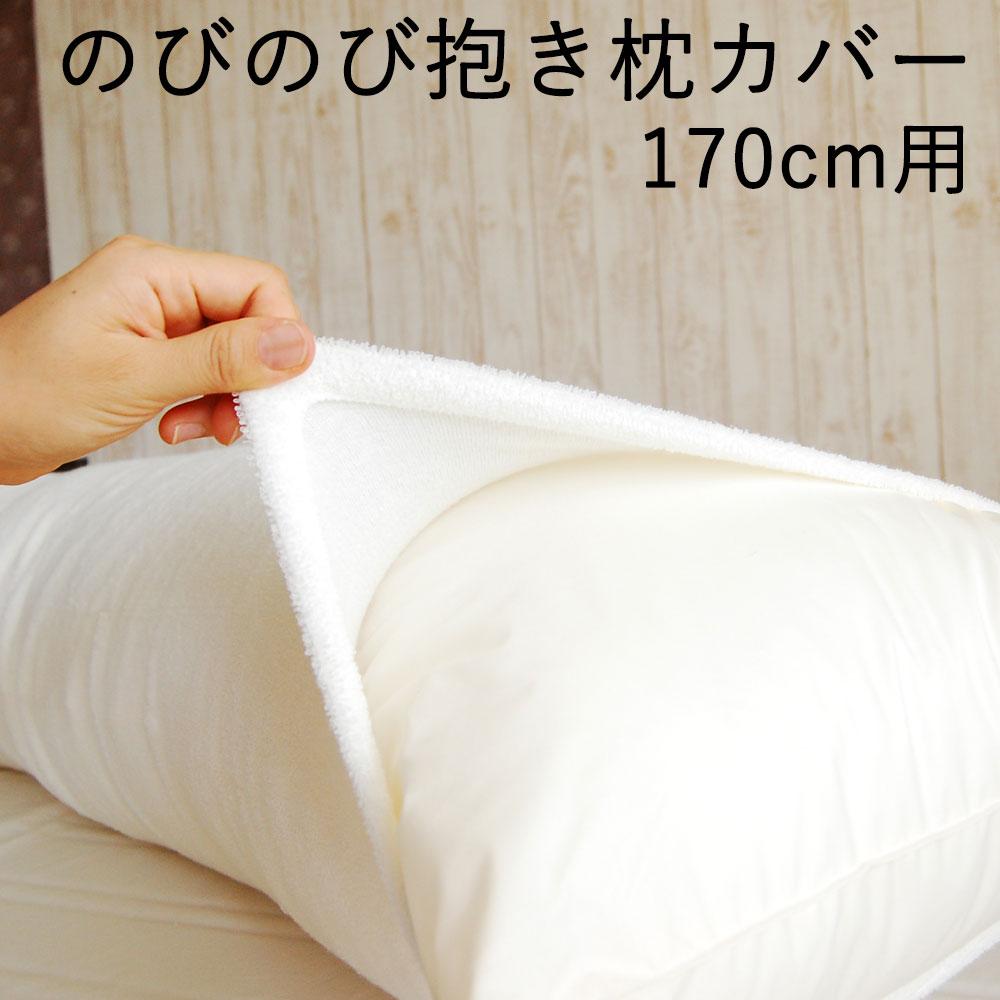 抱き枕カバー のびのび抱き枕カバー 約170センチ【のびのび 伸びる くしゅくしゅ ストレッチ フリーサイズ 無地 シンプル 白 ホワイト 洗える だきまくら カバー マクラカバー ピローケース 日本製】