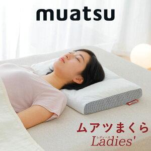 ムアツまくら/レディース/エラストマーパイプ/約50×35センチ