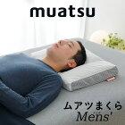 ムアツまくら/メンズ/備長炭パイプ/約50×35センチ