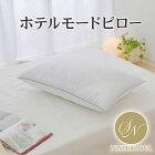 昭和西川/ホテルモード枕/63×43センチ