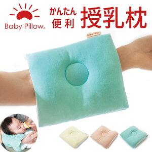 簡単便利/授乳枕/約18×18×6センチ