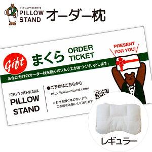 PILLOW STAND(ピロースタンド)レギュラーオ...