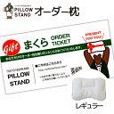 PILLOW STAND(ピロースタンド)レギュラーオーダー枕チケット 店舗で計測・カウンセリングし枕を作ることができるチ…