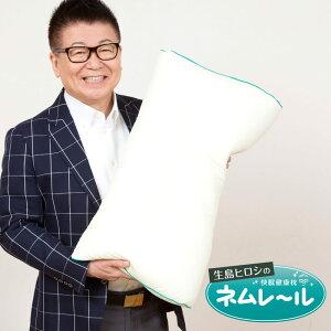 ネムレール/生島ヒロシの快眠健康枕/約35×62センチ