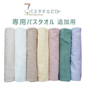 7バスタオルピロー追加用/バスタオル/65×135cm/パイル32番双糸