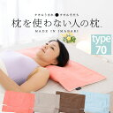 枕を使わない人の枕 パイル&ガーゼ タイプ70 頸椎支持型 約 70×47cm 【ギフトラッピング無料】【まくら 枕 ピロ…
