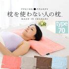 枕を使わない人の枕/パイル&ガーゼ/タイプ70/約/70×47cm
