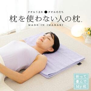 枕を使わない人の枕/折って畳んでMYタオル/約/60×215cm