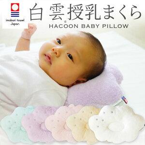 白雲授乳まくら/HACOON/Baby/Pillow//約/27×17cm