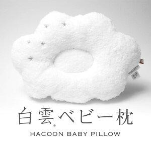 ベビー枕|白雲授乳まくら(HACOONBabyPillow)約27×17cm【N】