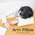 Arm/Pillow/by/枕を使わない人の枕