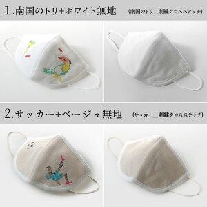 森のマスク2枚セット【日本製タオルうまれタオルそだち吸水性保湿感今治ガーゼマスクセットゆうメール便対応】