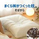 まくら株式会社がつくった枕 そばがら ミドル(M) シンプルで使いやすい、そばがらの感触を存分に楽しめる枕 【ギ…
