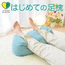 はじめての足枕 疲れた足をふんわ〜り包み込む! 【ギフトラッピング無料】【足まくら 足の疲れ対策 足用クッション …