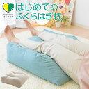 はじめてのふくらはぎ枕 疲れた足をふんわ〜り包み込む! 【ギフトラッピング無料】【足の疲れ対策 足用クッション 足…