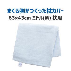 まくらがつくった枕カバー/ダブルガーゼ/63×43cm/ミドル/M/枕用