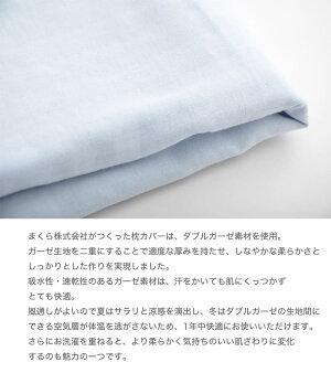 まくら(株)がつくった枕カバーダブルガーゼ63×43cmミドル(M)枕用【ゆうメール便対応】【日本製まくらカバー枕カバーオーダーメイド枕カバー63×43枕まくらおしゃれガーゼ洗える】