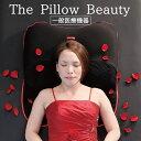 ザ・ピロー ビューティー(The Pillow Beauty) 美しく眠る、それがビューティーの根源。 眠っている間のビューティーケア枕 【ギフトラッピング無料】【送料無料】【枕 まくら 女性向け 温活 女性向け 肩こり 肩コリ 高反発】【N】【SS】