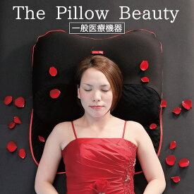 ザ・ピロー ビューティー(The Pillow Beauty) 美しく眠る、それがビューティーの根源。 眠っている間のビューティーケア枕 【ギフトラッピング無料】【送料無料】【枕 まくら 女性向け 温活 女性向け 肩こり 肩コリ 高反発】【N】【敬老の日】