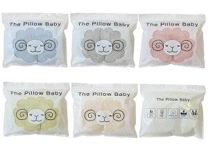 ベビー枕|ザ・ピローベビー【N】【ギフトラッピング無料】