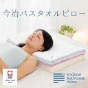 今治バスタオルピロー バスタオル5枚+専用ピローベース 今治産 の バスタオル を使用した タオル 好きのための 枕 【…