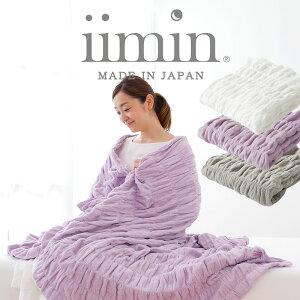 iimin/今治くるまるタオルケット/シングル/約/幅120×長さ190cm