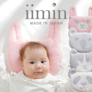iimin/アニマル/ベビーピロー