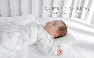 iiminベビーピロープレミアム約幅21×長さ27cm【ギフトラッピング無料】【イイミンベビーまくらねんね新生児赤ちゃん用枕日本製授乳ベビーまくら出産祝いベビー用品頭の形】【N】