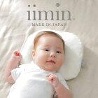 iimin/ベビーピロー