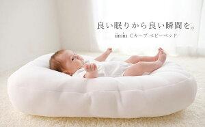 iiminCカーブベビーベッド赤ちゃんが安心する姿勢を保つベビーベッドまるで抱っこされているような感覚で眠れる【ギフトラッピング無料】【イイミンベビーベッド持ち運び添い寝わた新生児赤ちゃんねんね寝返り寝かしつけ日本製出産祝い】