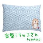satoco/枕