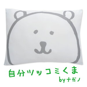 ナガノ/枕