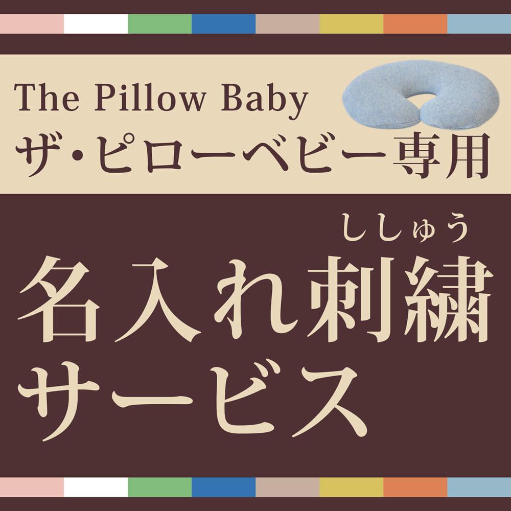 枕の名入れ刺繍サービス (The Pillow Baby(ザ・ピロー ベビー) 専用)※名入れ対応商品と一緒に買い物かごへ入れてください。【お名前&メッセージ刺繍 名入れ ギフト プレゼント 出産祝い 内祝い 誕生日 記念品 名前 フリーメッセージ】
