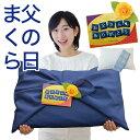 父の日まくら 昭和 西川 のホテル仕様 枕 と 枕カバー の 風呂敷 包みの 父の日 限定 セット 黄色いお花(造花)とメッセージカード付【…
