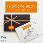 ベビー枕のカタログギフト/Pillowchebaby