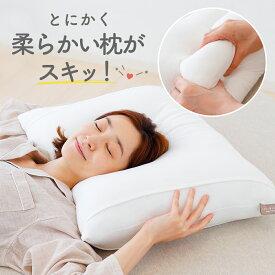 【10月15日新発売!今ならクーポン使用で半額】とにかく柔らかい枕 とにかく柔らかい枕が好き!という方のために開発されたモチモチで柔らかい枕 【枕 柔らかい 綿 ポリエステル わた やわらかい まくら ピロー ふかふか モチモチ 43×63 抗菌 防臭 日本製】