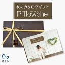 枕のカタログギフト「ピローチェ」10,000円コース 82種類の中から好きな「枕」を1つ選べる 【あす楽対応】【のし対応…