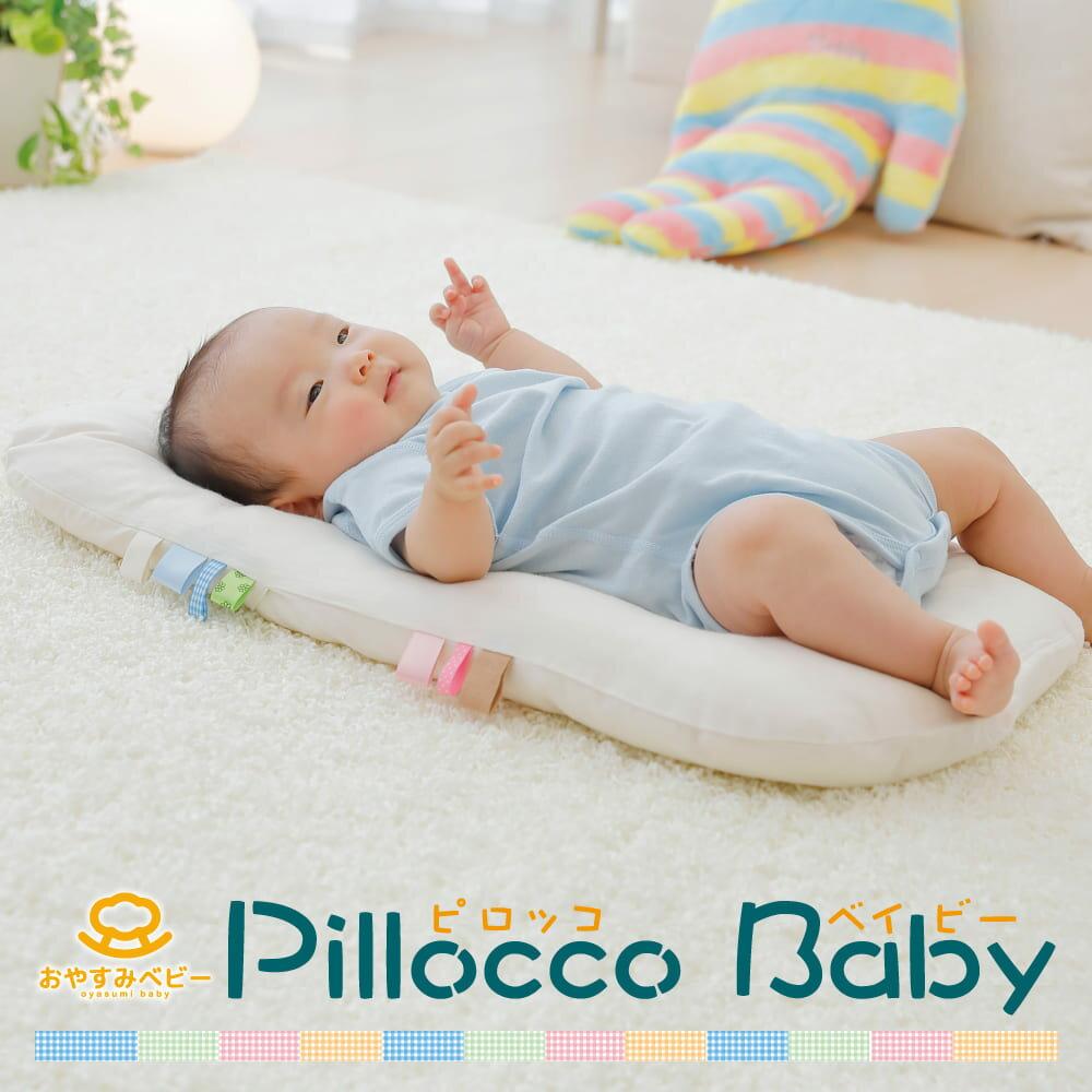Pillocco Baby (ピロッコ ベイビー) 約64×40cm 赤ちゃんとママをつなぐおふとん♪ 【送料無料 ギフトラッピング無料 日本製】【名入れ対応】【ベビー お昼寝 ねんね 寝かしつけ 背中スイッチ ベビー用布団 新生児 お昼寝布団 出産祝い】