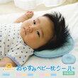 おやすみベビー枕/クール//新生児用