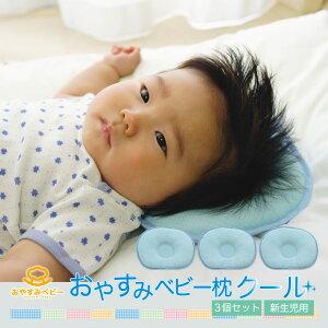 おやすみベビー枕/クール/3個セット