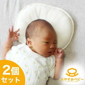 おやすみベビー枕 オーガニック ドーナツ型 2個セット ベビーにもママにも優しい枕 【ギフトラッピング無料】【新生児 まくら オーガニックコットン 天然素材 安心 安全 赤ちゃん 出産祝い