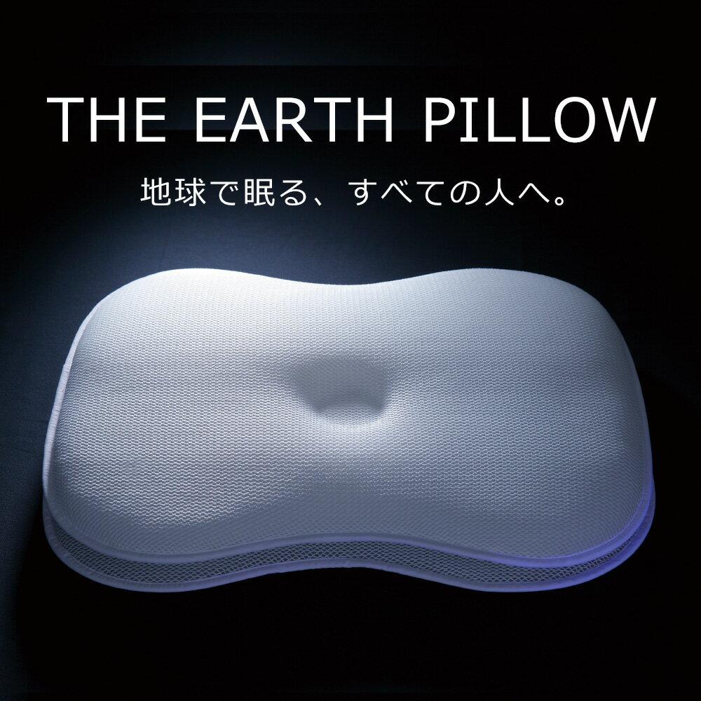 The Pillow ザ・ピロー 地球で眠る、すべての人へ 新素材3Dポリゴンメッシュとテンセルカバーのコラボレーション 約60×43cm 【あす楽対応】【送料無料】【枕 高反発 洗える 通気性 高さ調節 仰向き 低め 横向き 寝返り まくら】【母の日】【5】【N】