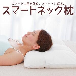 スマートネックピロースマートに首を休め、スマートに眠る「首」のことを一番に考えた枕40×60cmストレートネック