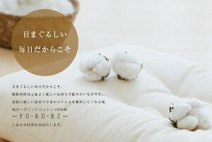 枕|純オーガニックコットン100%枕〜YU・RU・RI〜(ゆるり)オーガニック認証を受けた素材のみで作ったまくらです【あす楽対応】【送料無料】【日本製】【オーガニック/オーガニックコットン/綿/わた/低め/まくら/ピロー】【ギフトラッピング無料】【N】