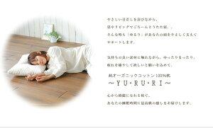 枕|純オーガニックコットン100%枕〜YU・RU・RI〜オーガニック認証を受けた素材のみで作ったまくらです【日本製】【オーガニックコットン/天然/自然/ナチュラル/綿/わた/やわらか/デトックス/毒出し/まくら/ピロー】【ギフトラッピング無料】【N】